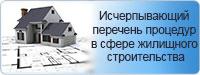 Исчерпывающий перечень процедур
