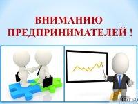 vnimaniyu_predprinimateley